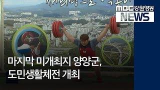 R)마지막 미개최지 양양군, 도민생활체전 개최