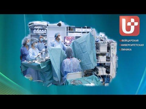 Презентация Швейцарской Университетской Клиники
