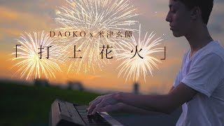 download lagu Uchiage Hanabi Shita Kara Miru Ka Yoko Kara Miru gratis