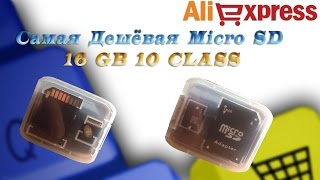 Самая Дешёвая Флешка micro SD 16 GB 10 CLASS с Lightinthebox.com