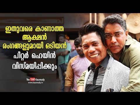 Odiyan comes with never-before-seen action scenes   Peter Hein to amaze audience   Shrikumar Menon