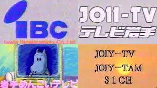 IBC 岩手放送 TVI テレビ岩手 MIT 岩手めんこいテレビ IAT 岩手朝日テレビ OP ED