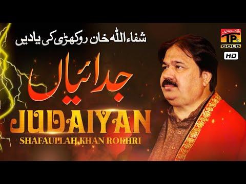Judiyan taqdiran De Nal - Shafaullah Khan Rokhri - Album 5 - Official Video