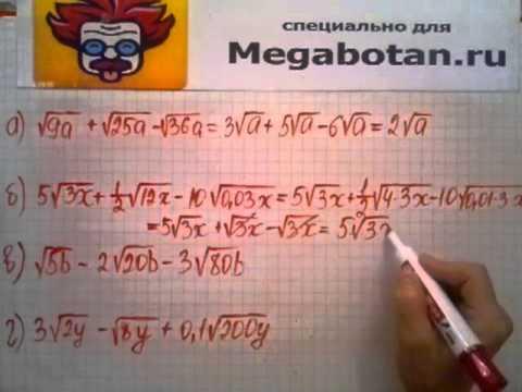 Видеоуроки алгебры за 8 класс Мордковича - видео
