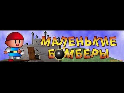 Игру Маленькие Бомберы Возвращаются Полную Версию