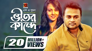 Vitor Kande | Bangla Music Video 2017 | by F A Sumon | Shokhi Re | ☢☢ EXCLUSIVE ☢☢