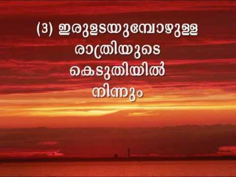 113 Surah Al Falaq Malayalam Translation