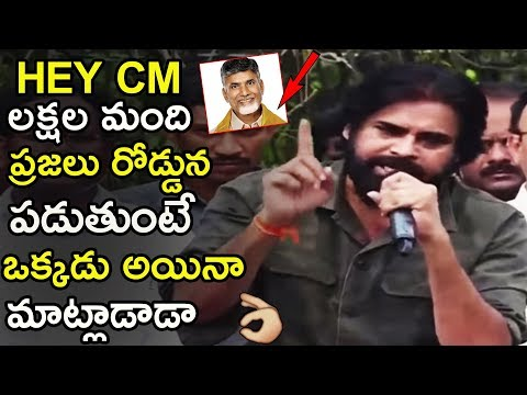 Pawan Kalyan Made Shocking Comments On Chnadrababu Naidu | Janasena Party | Life Andhra tv