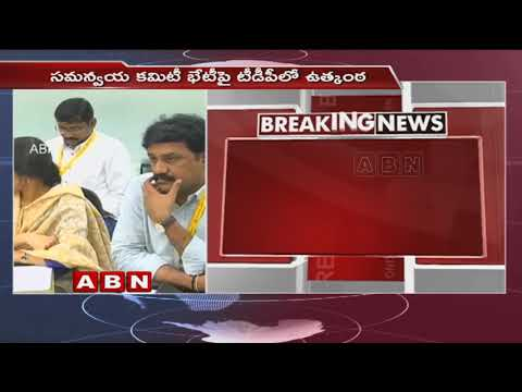 TDP Coordination committee meeting to begin shortly | ABN Telugu
