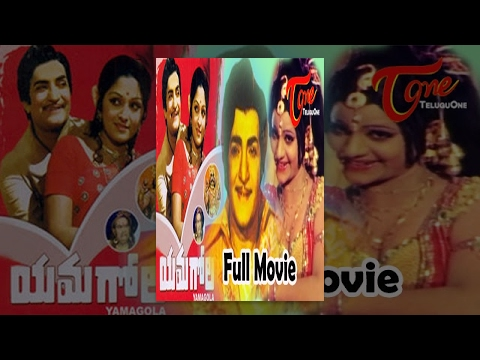 Yama Gola - Fantasy Comedy Movie - NTR - Jaya Prada