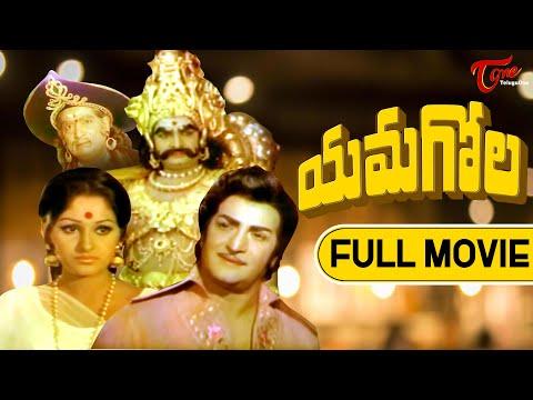 Yama Gola - Fantasy Comedy Movie - Ntr - Jaya Prada video