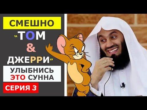 ТОМ И ДЖЕРРИ Шейх Муфтий Менк | Шейх смеется рассказывая смешной случай