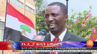 አዲስ ነገር መስከረም 14, 2011 (ሰኞ ማታዜና)/ What's New September 24, 2018 (Monday Night News)