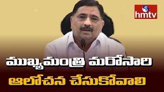 Kalva Srinivas Rao Responds On  Praja Vedika Demolition | hmtv