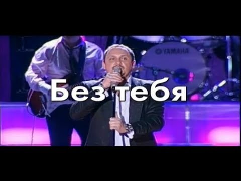текст песни без тебе:
