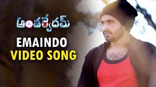 Antharvedam Emaindo Idi Emito Video Song | Amar| Posani Krishna Murali | 2018 Latest Telugu Trailers
