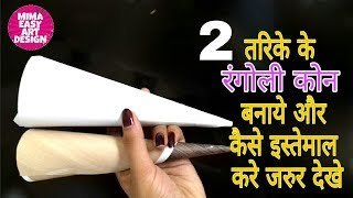 How to Make rangoli Cone/pen |Diwali special art |craft project cool craft idea |diy arts and crafts