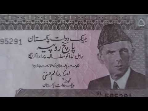 5 Rupees banknote of the State Bank of Pakistan