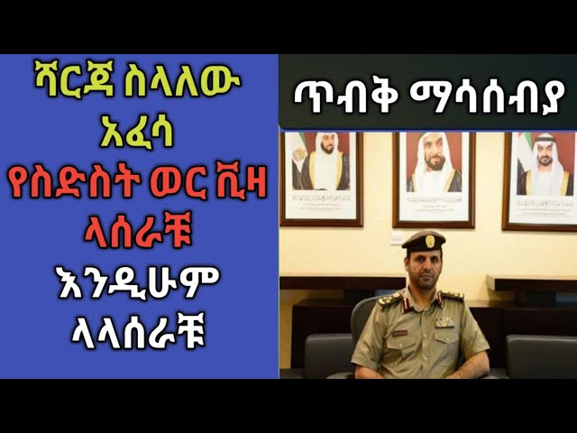 Important Tips For Ethiopian Who Live Emirates