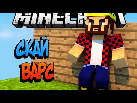ВЫЖДАЛ  МОМЕНТ - Minecraft Скай Варс (Mini-Game)
