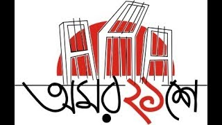 A Tribute To Language Martyrs of 1952|International Mother Language Day|Amar Vaier Rokte Rangano