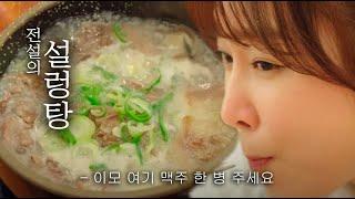 [#UltimateMukbang] (ENG/SPA/IND) Seolleongtang Mukbang for Hangover Cure | #Let'sEat2 | #Diggle