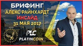Платинкоин | PlatinCoin | Брифинг Алекса Райнхардт президента PLC Group AG от 31 мая 2017г.