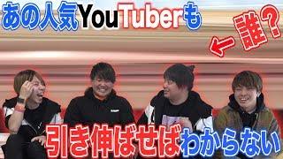 【誰これ】YouTuberの顔引き伸ばしクイズがムズすぎてヤバいwww
