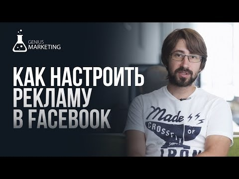 Как правильно настроить рекламу в Facebook | GeniusMarketing