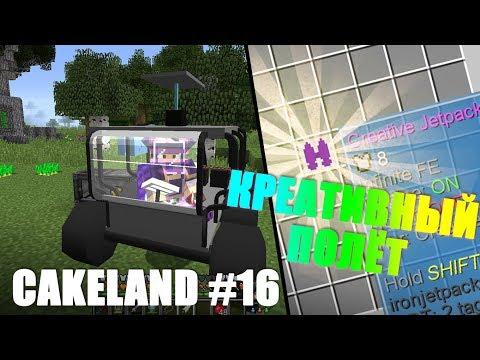 CakeLand #16: КРЕАТИВНЫЙ Джетпак и производство ВСЕГО!