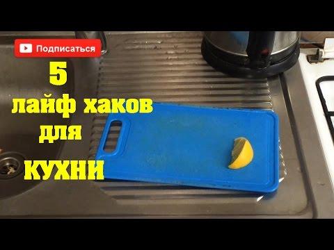 5   ЛАЙФХАКОВ ДЛЯ КУХНИ ( 5 Amazing Kitchen Life Hacks  )