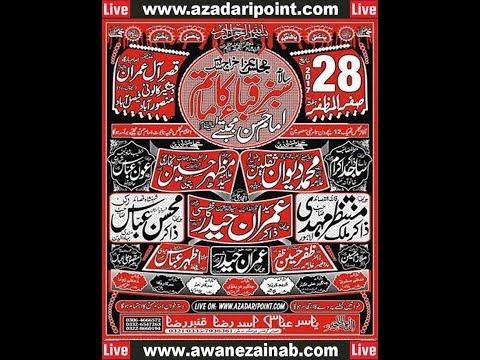 Live Majlis 28 Safar 2017 Dastgeer Colony Faisalabad