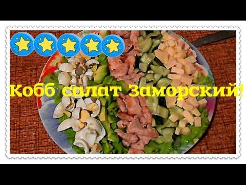 NEW!!!Салат Кобб,Заморский/Cobb salad