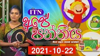 Ape Panthiya - (2021-10-22) | ITN