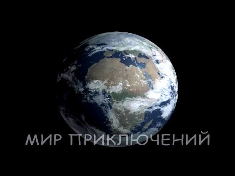 Мир Приключений - Канал для любителей путешествий.