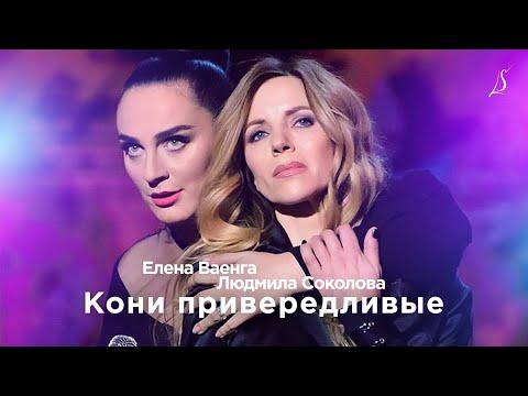 Елена Ваенга и Людмила Соколова Кони привередливые / Первый Канал