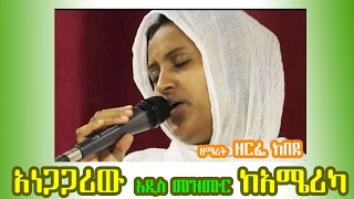 Ethiopia: አነጋጋሪ የሆነው የ ዘርፌ ከበደ አዲስ መዝሙር ከአሜሪካ - Controversial Zerfe Kebede Mezmur from USA