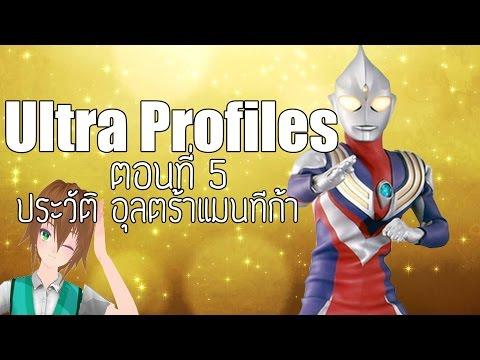 Ultra Profiles ตอนที่ 5 : ประวัติอุลตร้าแมนทีก้า