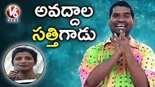Bithiri Sathi Satire On IAS Amrapali's Suggestion To Job Aspirants | Teenmaar News