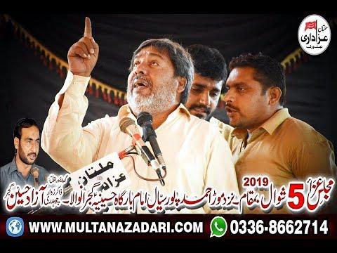 Zakir Liaqat Hussain Samandwana I Majlis 5 Shawal 2019 | Near Mor Ahmad Pur Sial Jhang