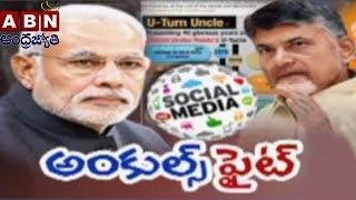 War between TDP and BJP on Social Media - Special Focus - netivaarthalu.com