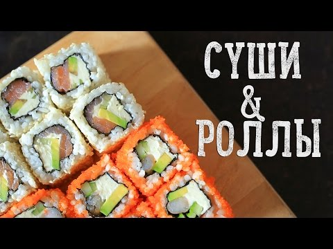 Суши & Роллы | Homemade sushi [Рецепты Bon Appetit]