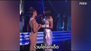 รวมไฮไลท์เด็ด ในการประกวด Miss Universe 2018