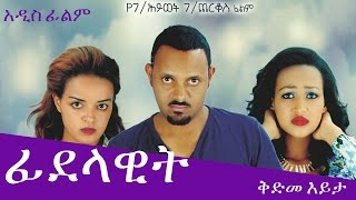 "Ethiopian Movie Trailer - ""Fidelawit"" DireTube Cinema 2017"