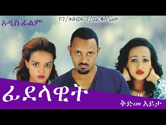 "Ethiopian Movie Trailer - ""Fidelawit""   2017"