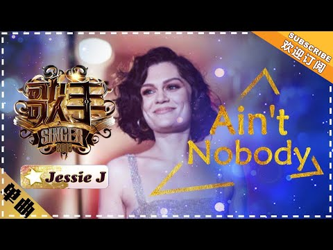 Jessie J《Ain't Nobody》- 单曲纯享《歌手2018》第5期 Singer2018【歌手官方频道】