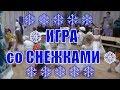 ИГРА со СНЕЖКАМИ Новогодний праздник в детском саду МЛАДШАЯ ГРУППА mp3
