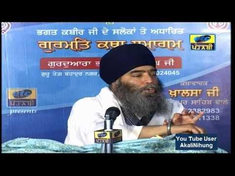 (31) salok kabeer je-Paramjit Singh Khalsa (anandpur sahib wale)