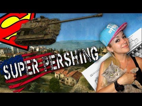 Super Pershing - Супергерой?