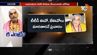 TTD Former Priest Ramana Deekshitulu Re Entry..?  News
